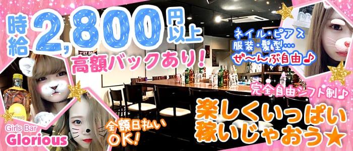 Girls Bar Glorious<グロリアス>(船橋ガールズバー)のバイト求人・体験入店情報