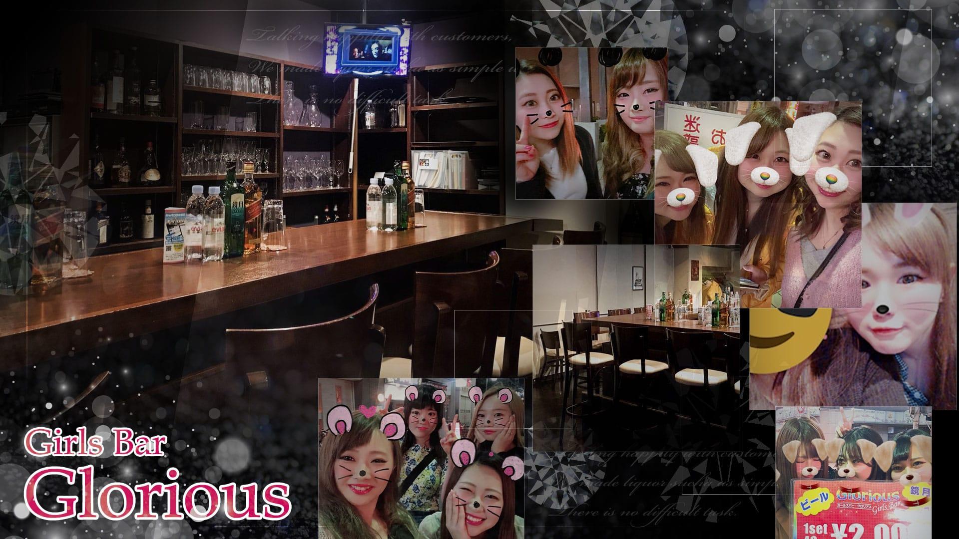 Girls Bar Glorious<グロリアス> 船橋 ガールズバー TOP画像