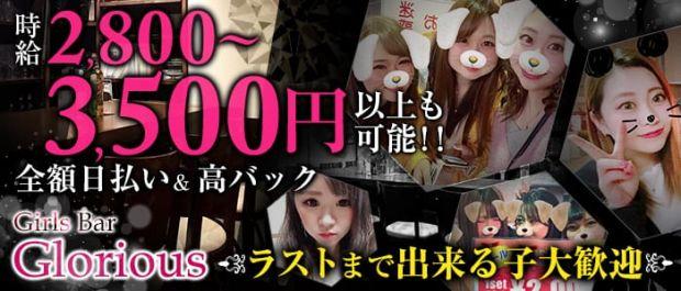Girls Bar Glorious<グロリアス> 船橋 ガールズバー バナー