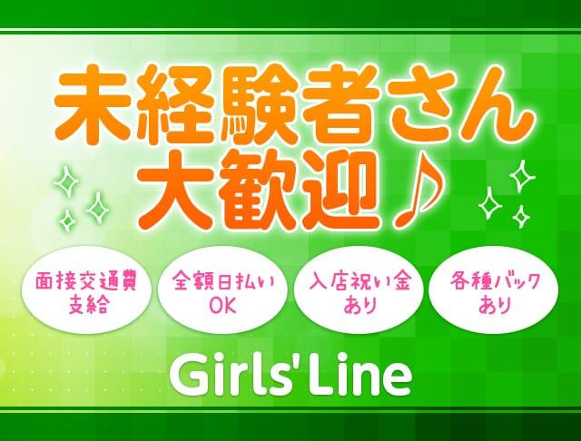 Girls' Line<ガールズライン> 西川口 ガールズバー SHOP GALLERY 2