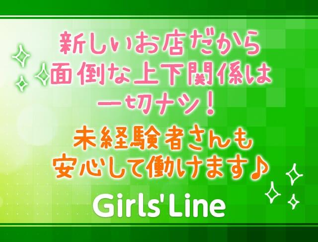 Girls' Line<ガールズライン> 西川口 ガールズバー SHOP GALLERY 3