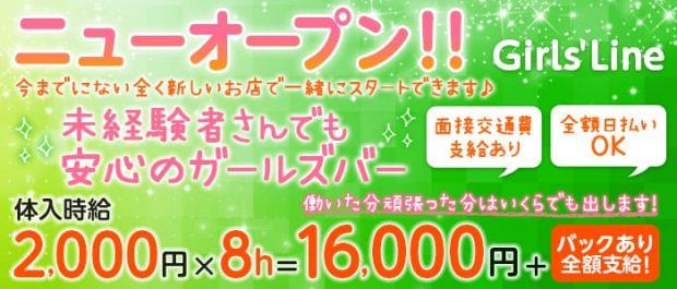 Girls' Line<ガールズライン> 西川口 ガールズバー バナー