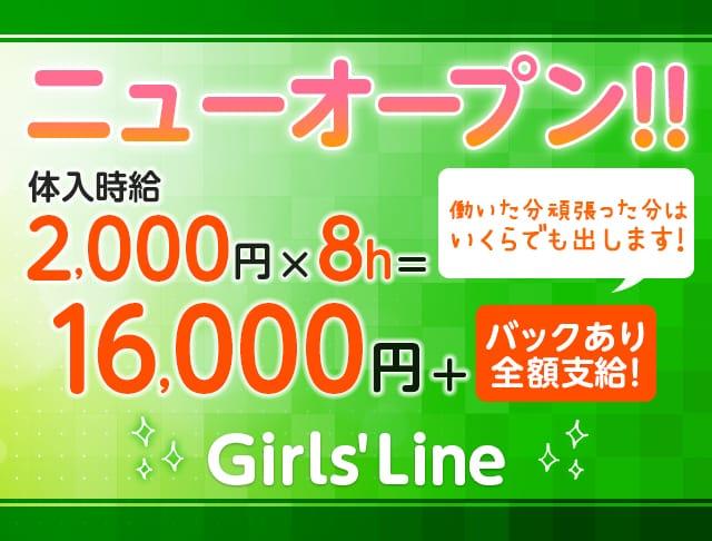 Girls' Line<ガールズライン> 西川口 ガールズバー SHOP GALLERY 1