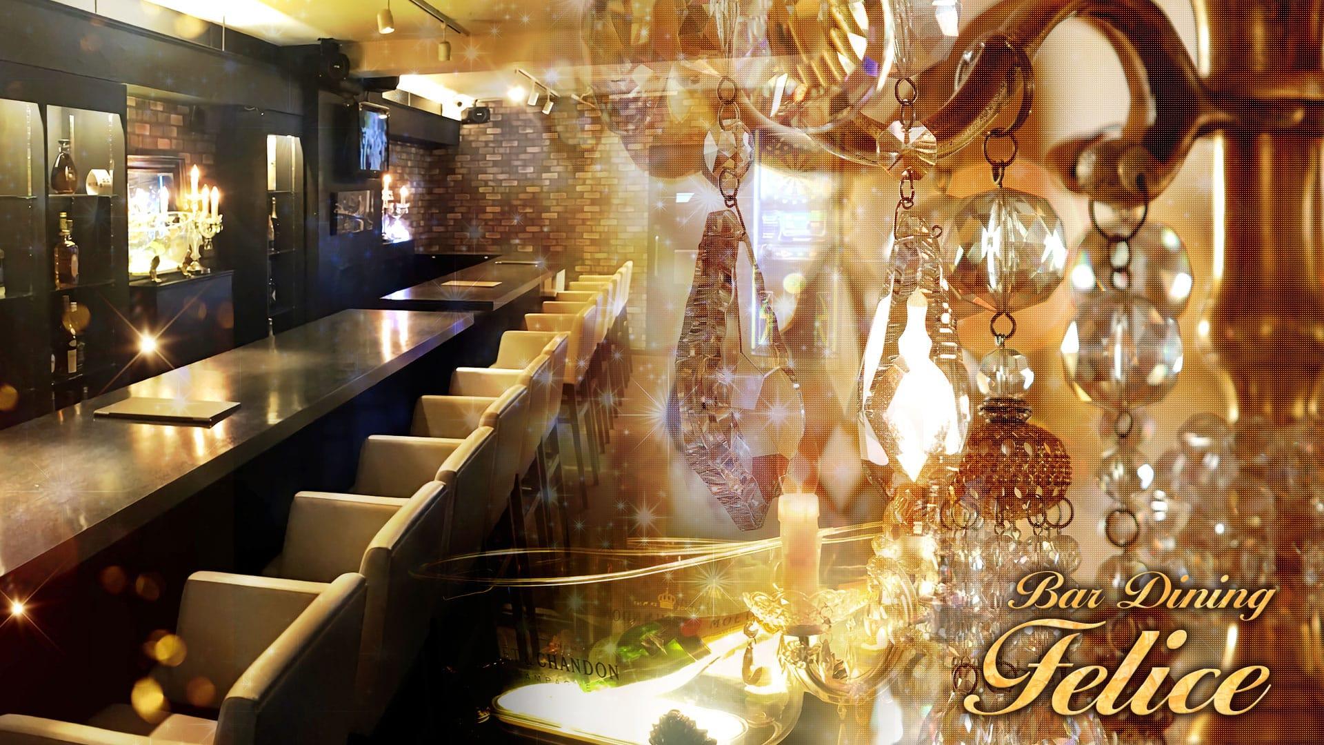 Bar Dining Felice<フェリーチェ> 五反田 ガールズバー TOP画像