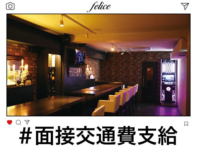 Bar Dining Felice<フェリーチェ> 五反田 ガールズバー SHOP GALLERY 2
