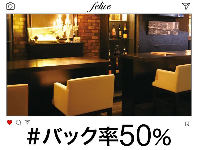 Bar Dining Felice<フェリーチェ> 五反田 ガールズバー SHOP GALLERY 3
