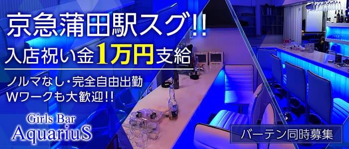Girls Bar AquariuS<アクエリアス>(蒲田ガールズバー)のバイト求人・体験入店情報