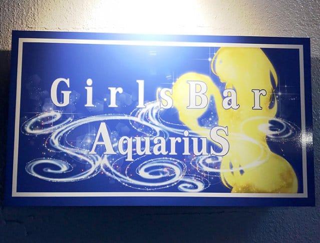 Girls Bar AquariuS<アクエリアス> 蒲田 ガールズバー SHOP GALLERY 5