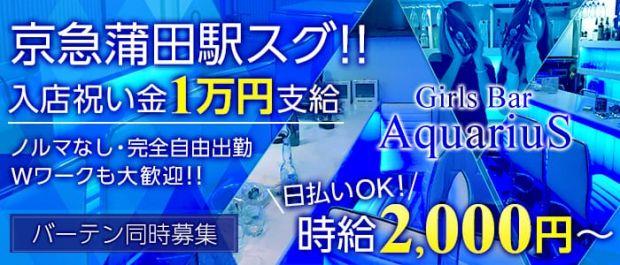 Girls Bar AquariuS<アクエリアス> 蒲田 ガールズバー バナー