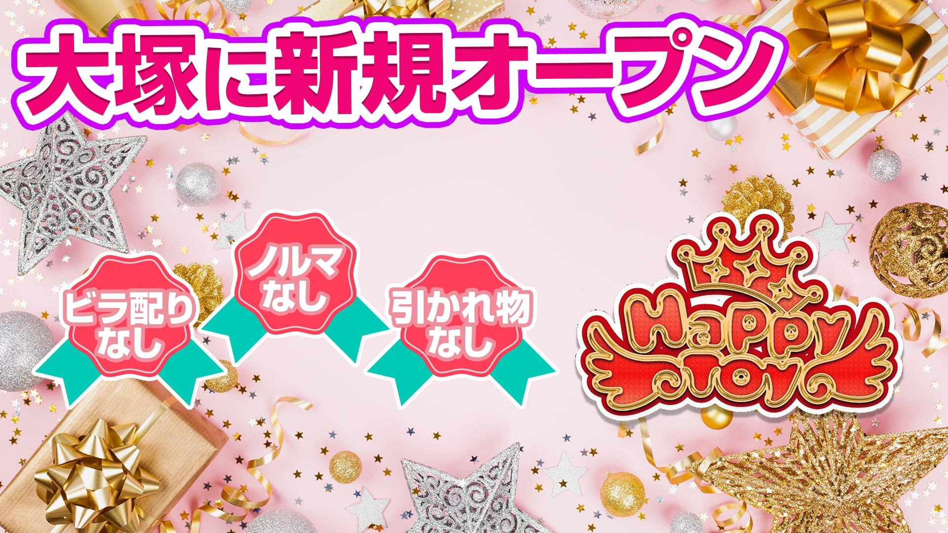 Girls Bar Happy Toy<ハッピートイ> 池袋 ガールズバー TOP画像