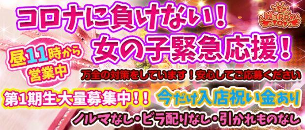 Girls Bar Happy Toy<ハッピートイ> 池袋 ガールズバー バナー