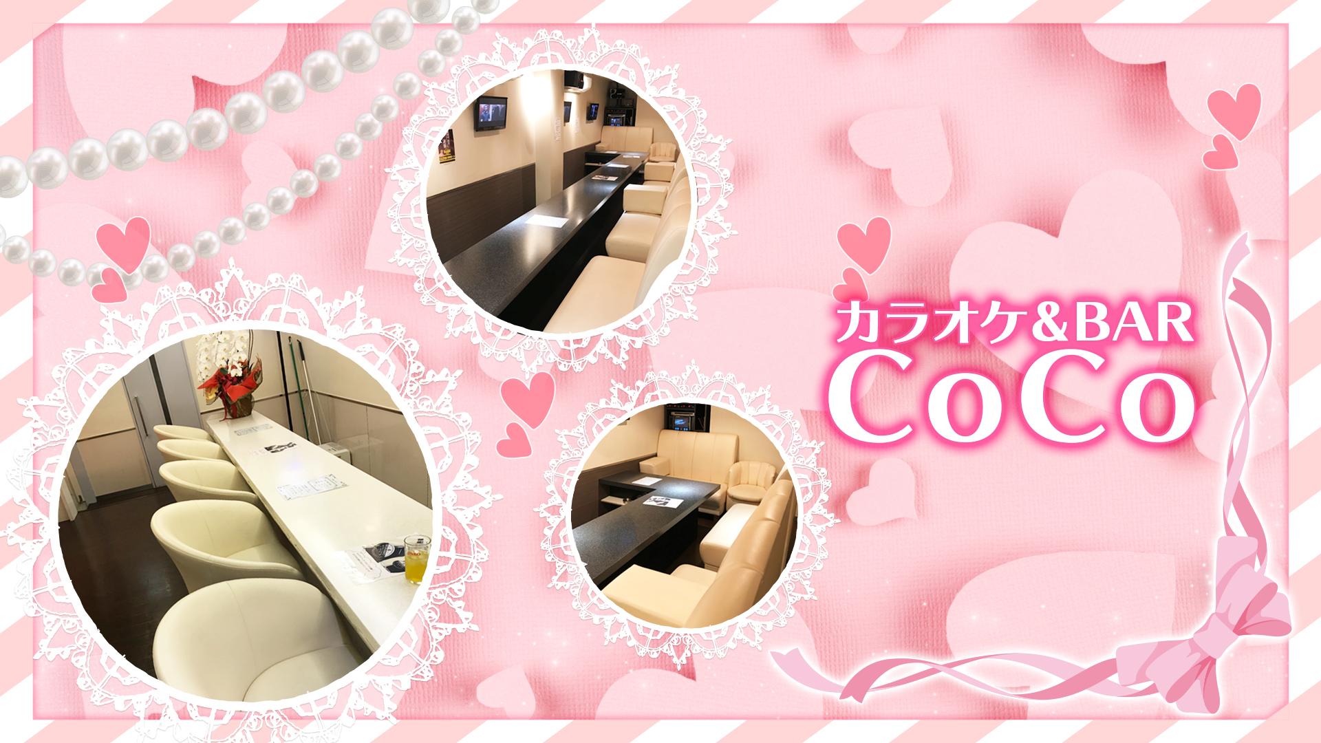カラオケ&BAR CoCo<ココ> 東川口 ガールズバー TOP画像