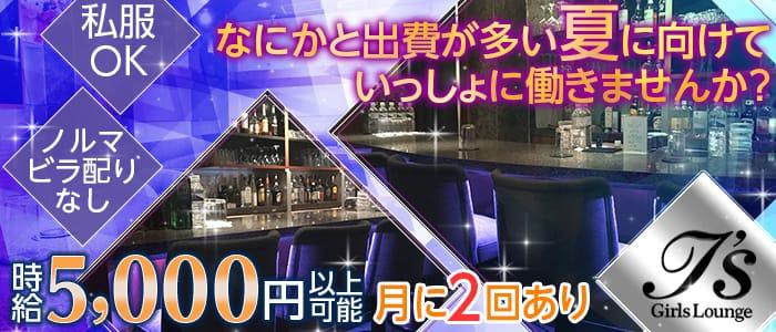 Girls Lounge i's<アイズ>(渋谷ガールズバー)のバイト求人・体験入店情報