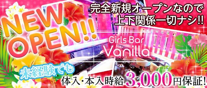 Girls Bar Vanilla<バニラ>(恵比寿ガールズバー)のバイト求人・体験入店情報