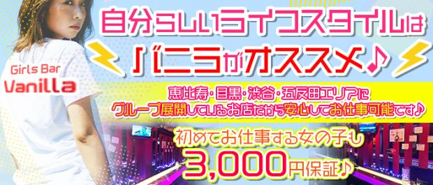 Girls Bar Vanilla<バニラ> 目黒 ガールズバー バナー