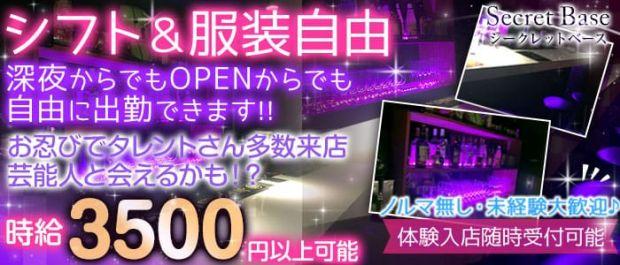 Secret Base<シークレットベース> 渋谷 ガールズバー バナー