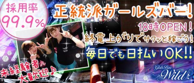 Girl's Bar WILD<ワイルド> 錦糸町 ガールズバー バナー