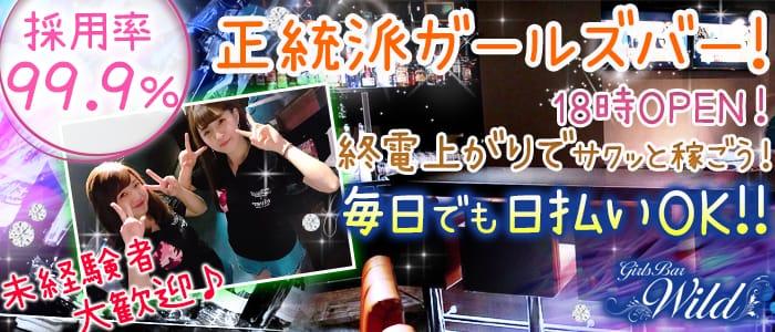 Girl's Bar WILD<ワイルド>(錦糸町ガールズバー)のバイト求人・体験入店情報