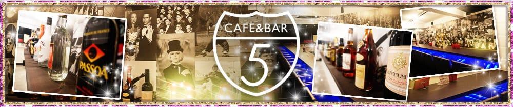 Cafe&Bar 5<ファイブ> 錦糸町 ガールズバー TOP画像