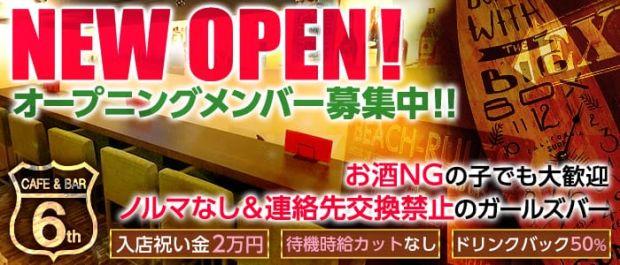 Cafe&Bar 5<ファイブ> 錦糸町 ガールズバー バナー