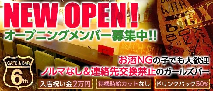 Cafe&Bar 5<ファイブ>(錦糸町ガールズバー)のバイト求人・体験入店情報