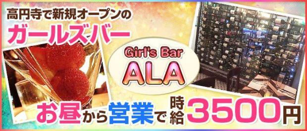 GirlsBar ALA<アーラ> 高円寺 ガールズバー バナー