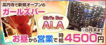 GirlsBar ALA<アーラ> バナー