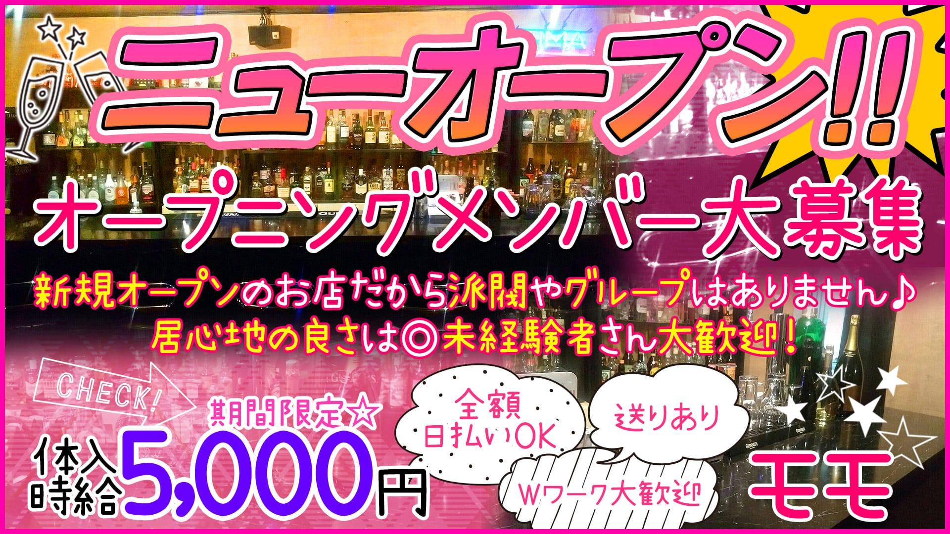 モモ 歌舞伎町 ガールズバー TOP画像