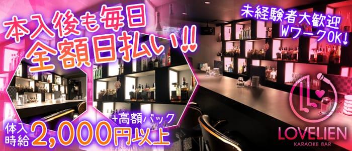 KARAOKE BAR LOVELIEN<ラブリアン>(吉祥寺ガールズバー)のバイト求人・体験入店情報