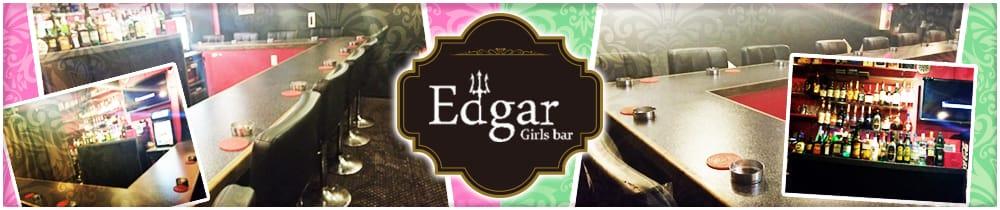 Edgar<エドガー> 板橋 ガールズバー TOP画像
