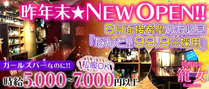 花魁Bar 籠女<Kagome>(渋谷ガールズバー)のバイト求人・体験入店情報