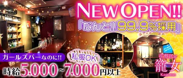 花魁Bar 籠女<Kagome> 渋谷 ガールズバー バナー