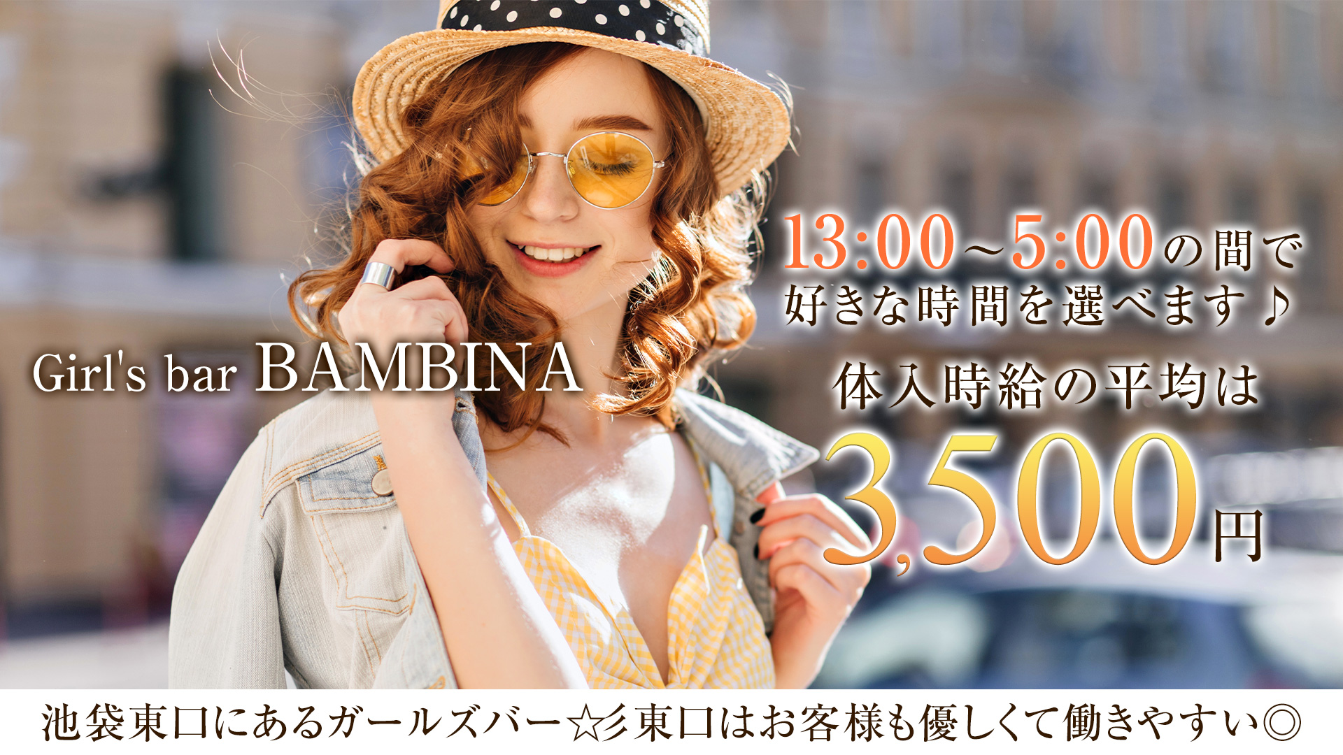 girl's bar BAMBINA<バンビーナ> 池袋 ガールズバー TOP画像