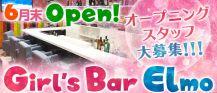 Girls Bar Elmo<ガールズバーエルモ> バナー