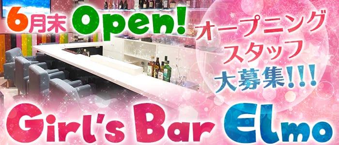 Girls Bar Elmo<ガールズバーエルモ>(赤坂ガールズバー)のバイト求人・体験入店情報