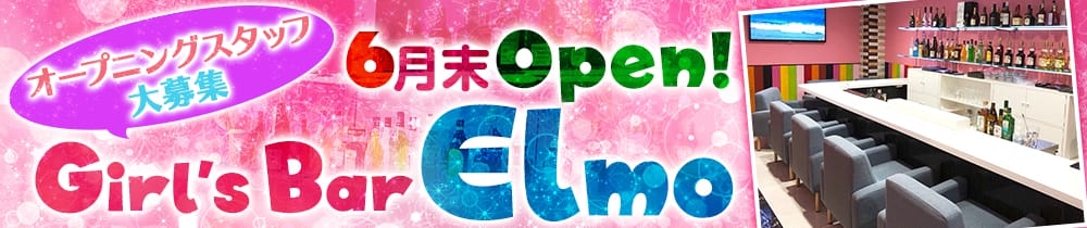Girls Bar Elmo<ガールズバーエルモ> 赤坂 ガールズバー TOP画像