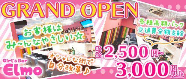 Girls Bar Elmo<ガールズバーエルモ> 赤坂 ガールズバー バナー