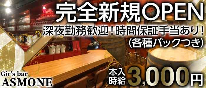 ASMONE<アスモネ>(上野ガールズバー)のバイト求人・体験入店情報