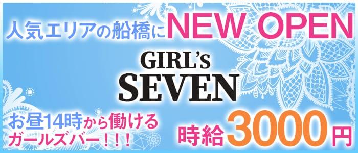 GIRL's SEVEN<ガールズセブン>(船橋ガールズバー)のバイト求人・体験入店情報