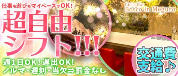 Girl's Bar Bosco in Meguro<ボスコインメグロ> 恵比寿 ガールズバー バナー