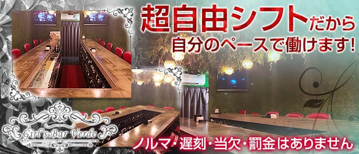 Girl's Bar VERDE<ベルデ>(恵比寿ガールズバー)のバイト求人・体験入店情報