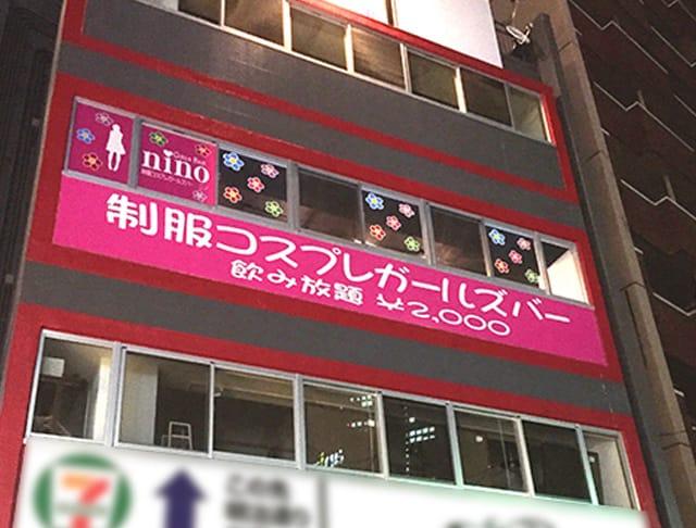 nino<ニノ> 池袋 ガールズバー SHOP GALLERY 3