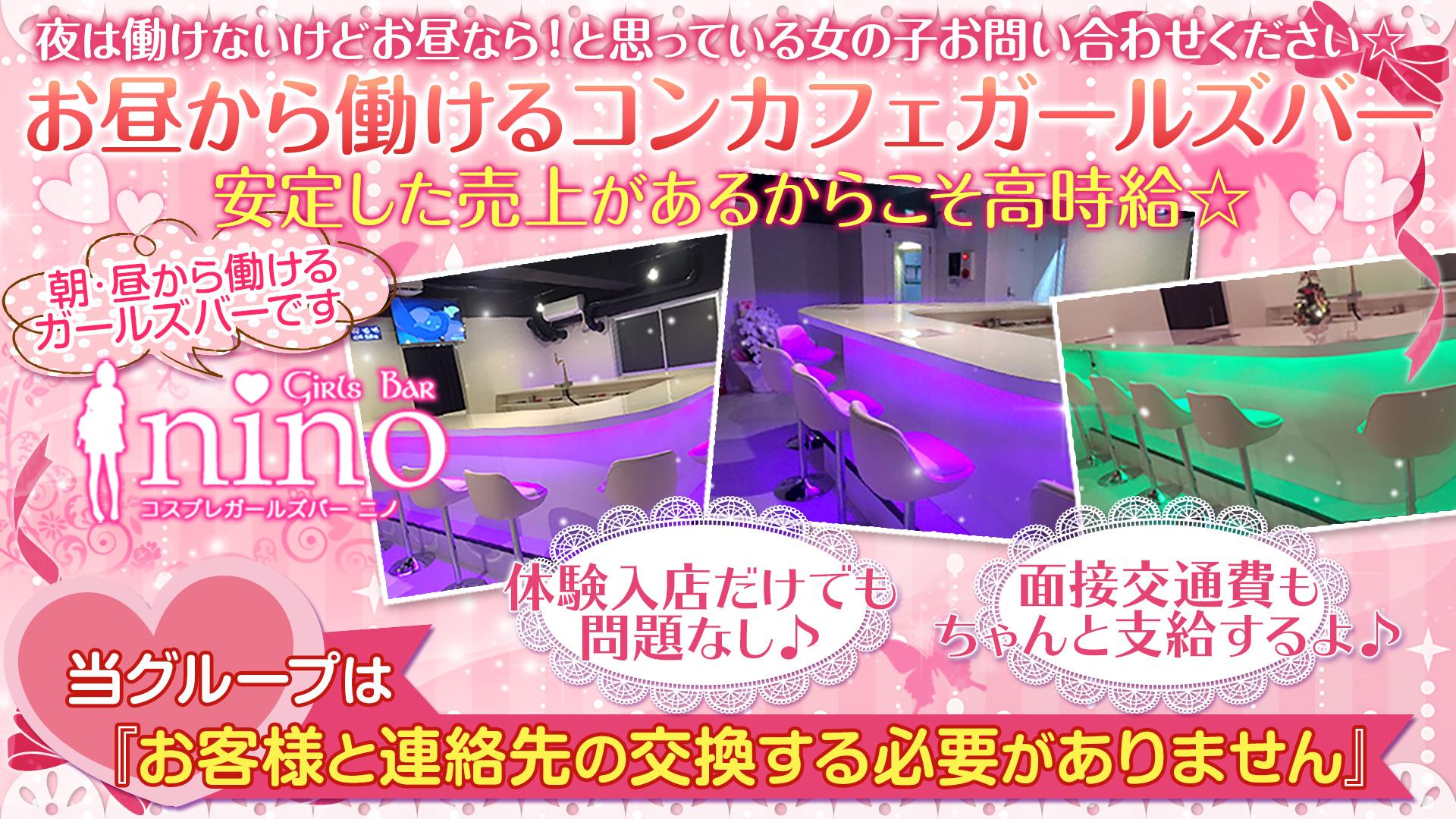 nino<ニノ> 池袋 ガールズバー TOP画像