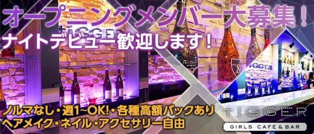 tIGGER<ティガー> 歌舞伎町 ガールズバー バナー