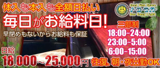 EASY LIGHT [イージーライト] 歌舞伎町 ガールズバー バナー