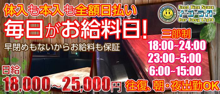 EASY LIGHT [イージーライト](歌舞伎町ガールズバー)のバイト求人・体験入店情報