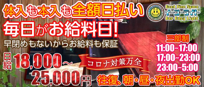 EASY LIGHT [イージーライト](新宿ガールズバー)のバイト求人・体験入店情報