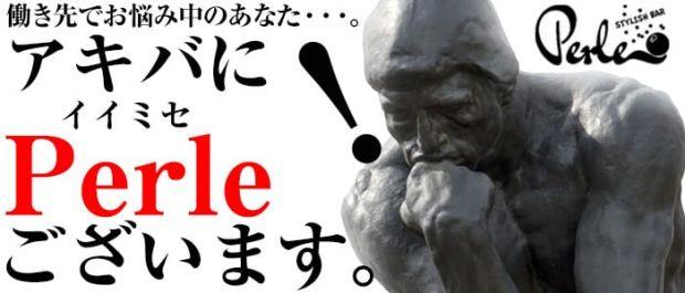 PERLE<ペルル> 秋葉原 ガールズバー バナー