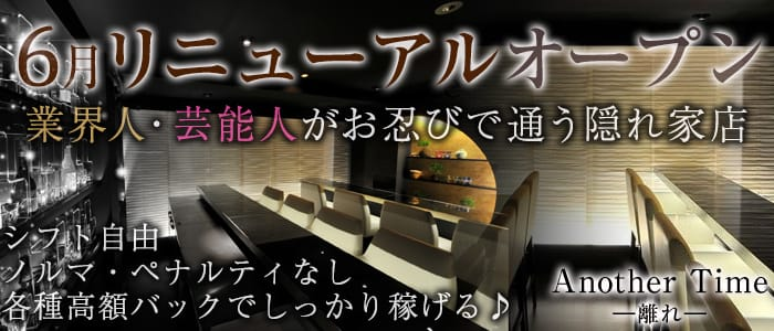 Another Time <離れ>(自由が丘ガールズバー)のバイト求人・体験入店情報