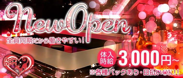 nomnom<ノムノム>(歌舞伎町ガールズバー)のバイト求人・体験入店情報